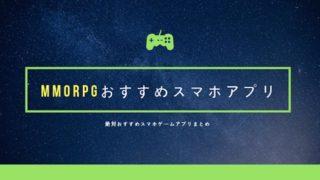 【2019年8月】MMORPGおすすめスマホアプリ厳選30タイトル!