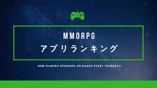 【最新版】MMORPGおすすめアプリランキング【iPhone/Android】