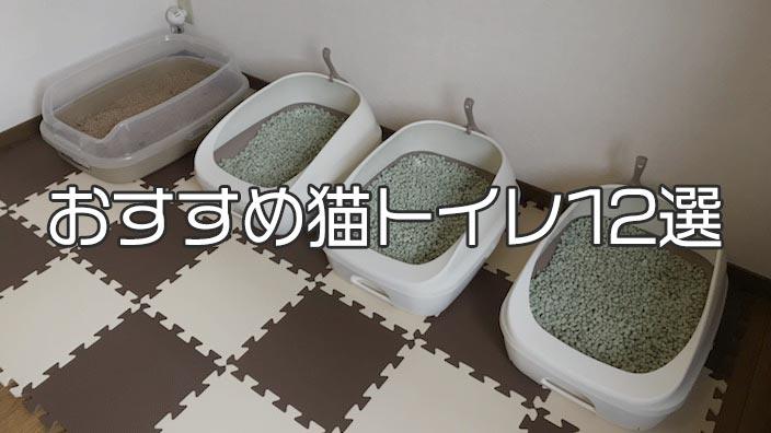 【愛猫家イチオシ】猫トイレおすすめ12選|猫用トイレの種類や選び方を詳しく解説!