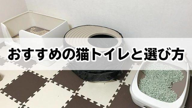 【2019年最新版】猫トイレおすすめ17選|おすすめの選び方も詳しく解説!