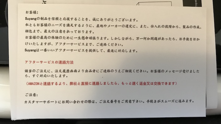 ウォニア_電動爪目トリマー_日本語おかしい