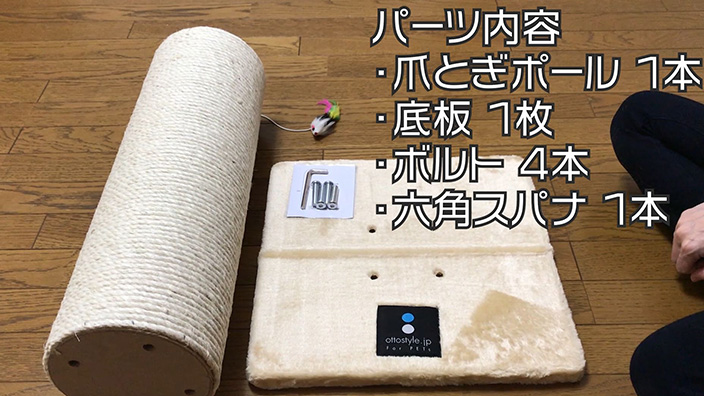 ottostyle.jp 猫用爪とぎポール(極太)|外観と付属品