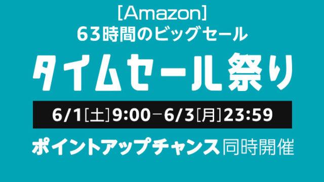 【2019年6月】Amazonタイムセール祭りのおすすめセール商品・目玉商品まとめ!