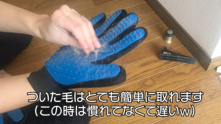 手袋についた毛が簡単に取れる