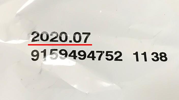 賞味期限(消費期限)について|ピュリナワン キャットフードの商品レビュー