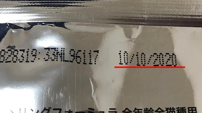 ファインペッツキャットフードの口コミ・評判_賞味期限
