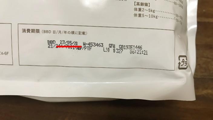 グランツキャットフード商品レビュー_賞味期限