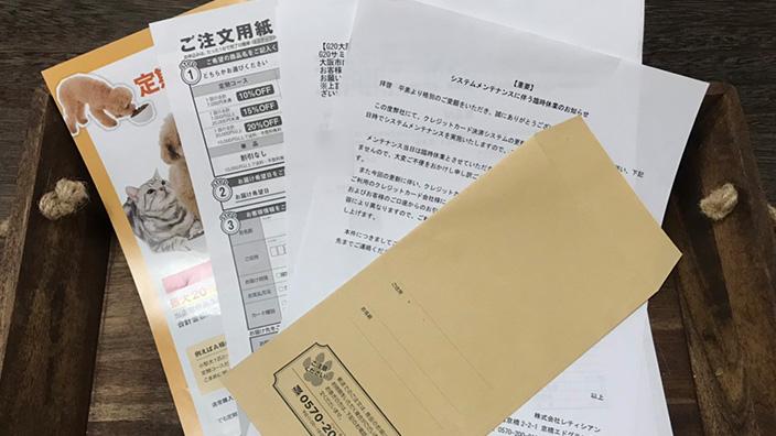 カナガンキャットフードの口コミ・評判_同梱物一覧|カナガンキャットフードの商品レビュー