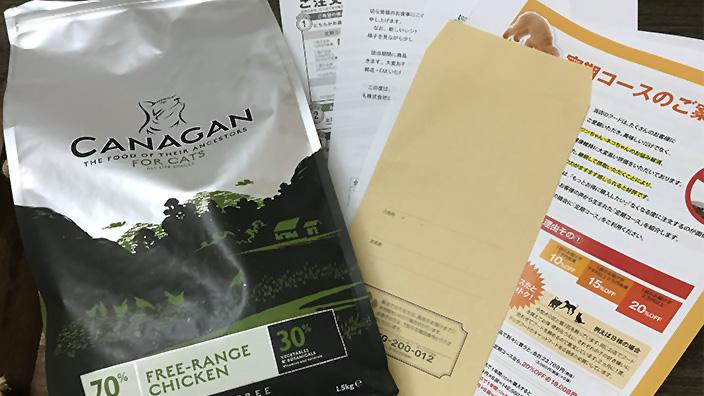 カナガンキャットフードの口コミ・評判_同梱物や梱包について|カナガンキャットフードの商品レビュー
