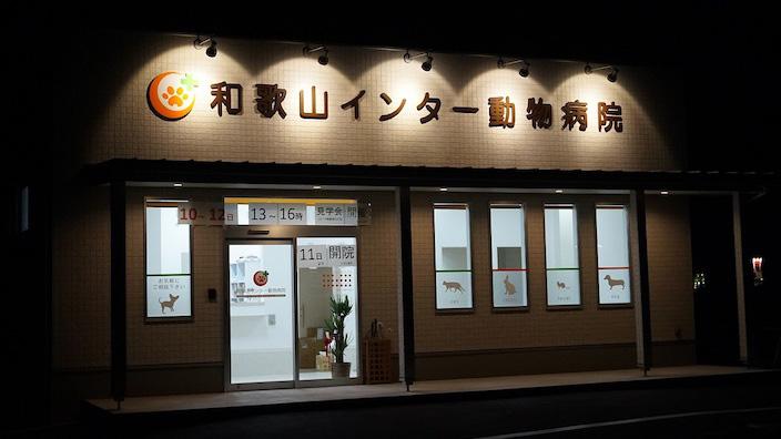 和歌山インター動物病院の基本データ|住所・電話番号・受付時間・駐車場・夜間救急対応はしている?