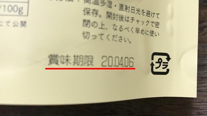 レガリエキャットフードの口コミ・評判_賞味期限(消費期限)について|レガリエキャットフードの商品レビュー
