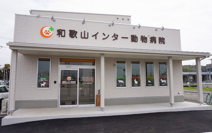 和歌山インター動物病院_施設の外観
