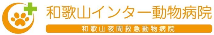 和歌山インター動物病院_ロゴ