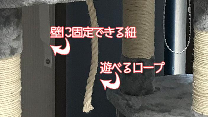 FEANDREA_壁固定紐と遊べるロープ
