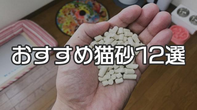 【2019年最新】猫砂おすすめ人気ランキング12選|猫砂の種類や選び方を詳しく解説!