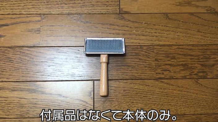 ONS-スリッカーブラシ・本体