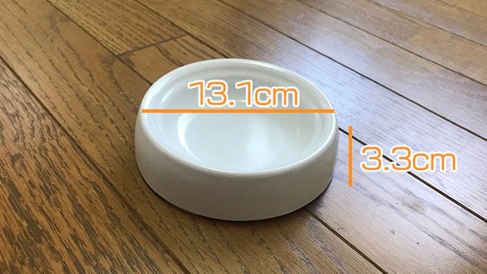 リッチェル 猫用 食べやすい食器 SSの外観と付属品