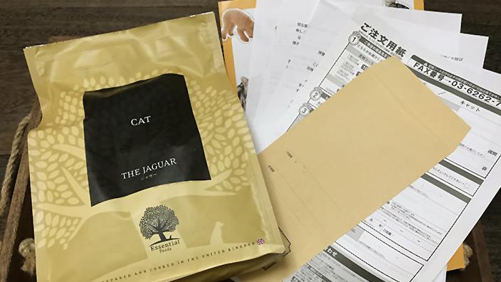 ジャガーキャットフードの口コミ・評判_ジャガーキャットフードの商品レビュー_パッケージと同梱物