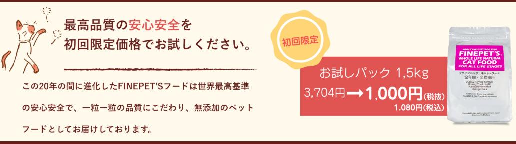 ファインペッツキャットフードの口コミ・評判_ファインペッツキャットフードを最安値で購入する方法を徹底解説!
