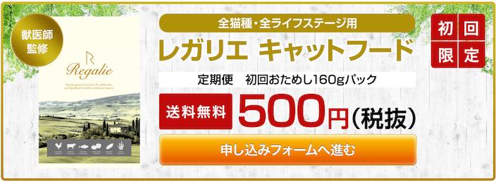 レガリエキャットフードは公式サイトの通販だけで販売|Amazonや楽天には売られていない?