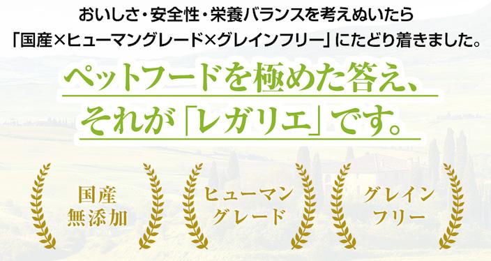 レガリエキャットフードの口コミ・評判_レガリエキャットフードの10個の特徴