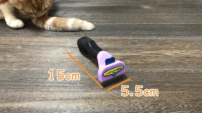 ファーミネーター_小型猫Sサイズの外観と付属品