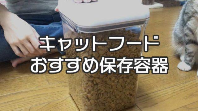 【愛猫家イチオシ】キャットフード保存容器おすすめ9選|フードストッカーの種類や選び方を詳しく解説!