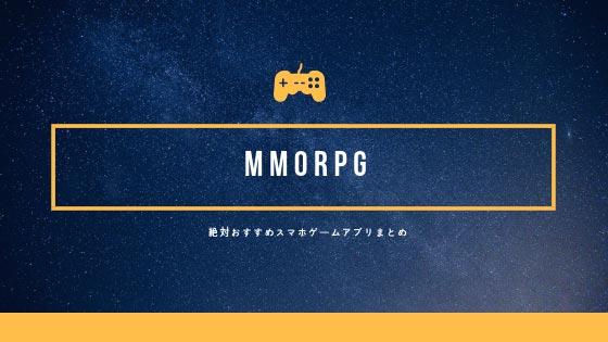 MMORPG|おすすめスマホゲームアプリ