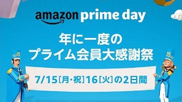 【2019年】Amazonプライムデーで「絶対に見逃しちゃダメ」な情報だけまとめた