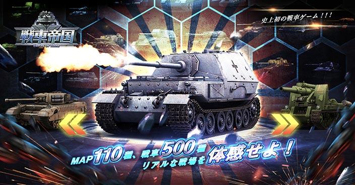 戦車帝国|おすすめスマホゲームアプリ