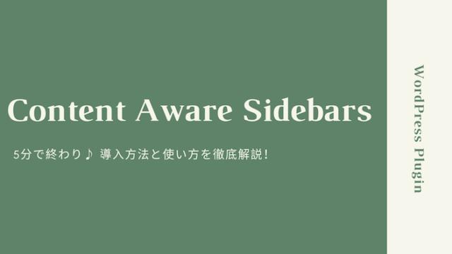 【Content Aware Sidebars】5分で終わり!設定方法と使い方を解説|サイドバーを記事ごとに変えるWordPressプラグイン