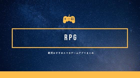 RPG|おすすめスマホゲームアプリ