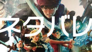 映画「ドラゴンクエスト-ユア・ストーリー」_映画館で撮影した宣伝ポスター_ネタバレ