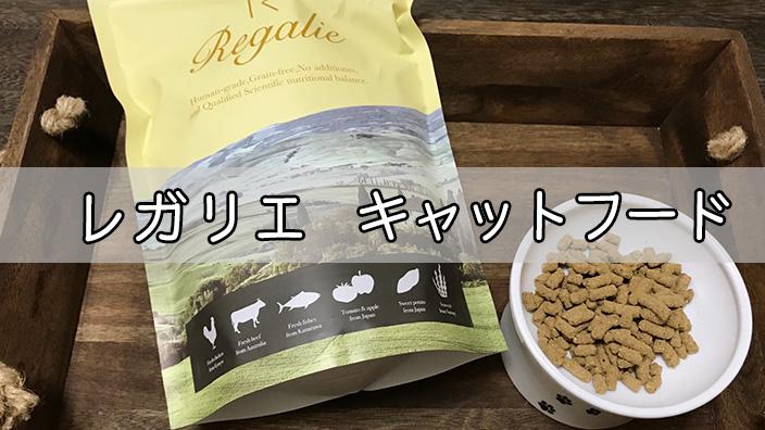 猫図鑑_「レガリエ」キャットフード
