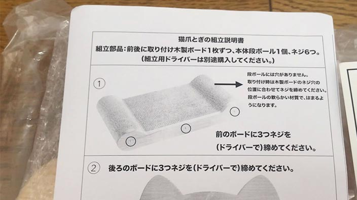 iOCHOW_つめとぎ_爪とぎ・組み立て説明書