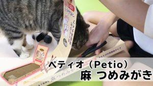【ペティオ (Petio) 麻つめみがき レビュー】猫用ケージに設置できて省スペースで使える麻製の猫用爪とぎ【動画あり】