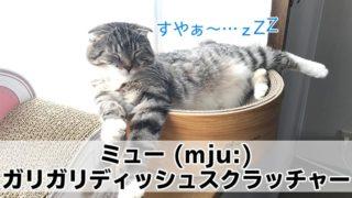 【ミュー (mju) ガリガリディッシュスクラッチャー レビュー】高級感ある木目調がかっこいい猫の爪とぎ
