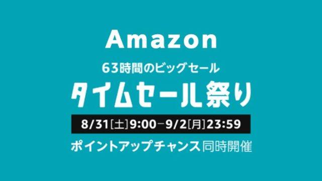 【2019年9月】Amazonタイムセール祭りの事前準備とおトク情報まとめ