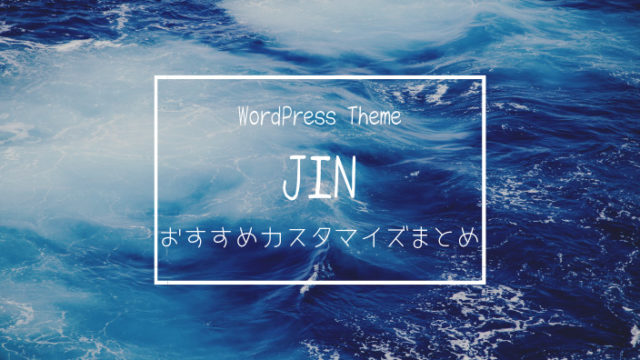 【JIN】おすすめカスタマイズまとめ
