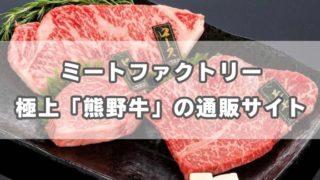 ミートファクトリー和歌山の食レポ|熊野牛の通販・お取り寄せもできる!【Meat Factory】