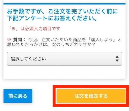 ピュリナワン_ミックスフーディング_お申込み画面の手順8