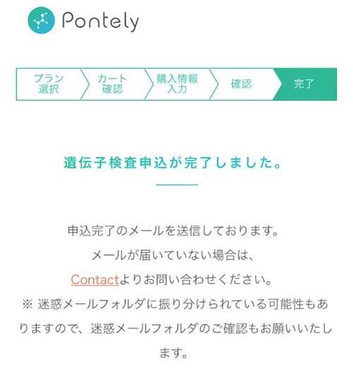 Pontely申し込み方法_申し込み画面の解説11