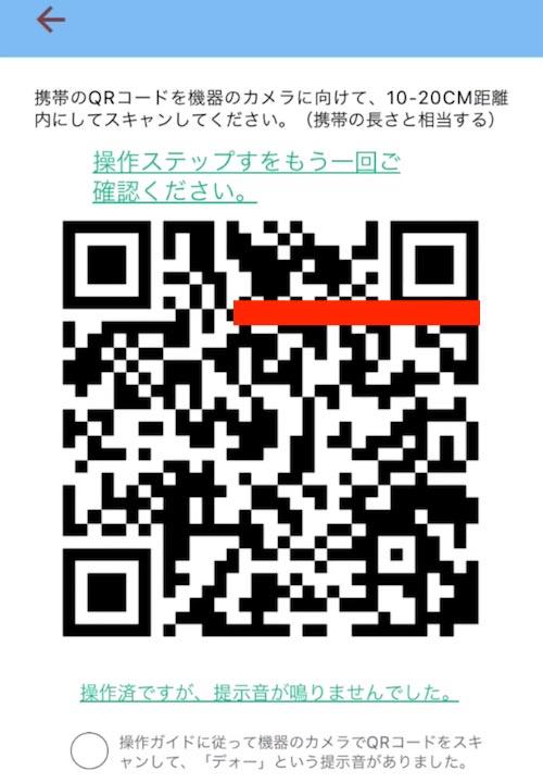 Iseebiz_デメリット_アプリに日本語がおかしい