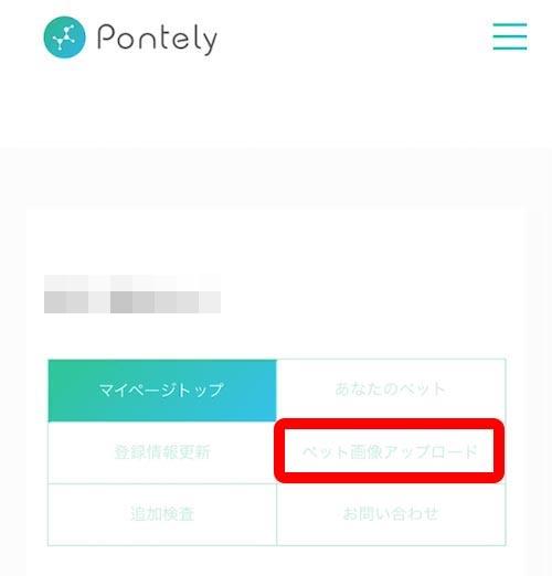 Pontely_写真の変更方法4