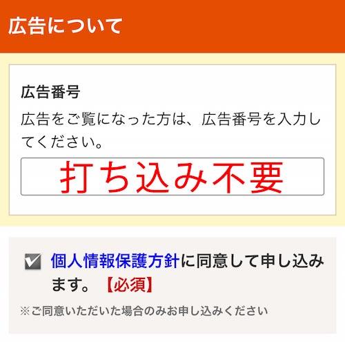 モグニャンキャットフード定期便のお得なお申し込み手順_画面解説_7