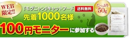 モグニャンキャットフード価格調査_100円モニター