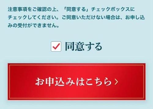 ピュリナワン_ミックスフーディング_お申込み画面の手順1