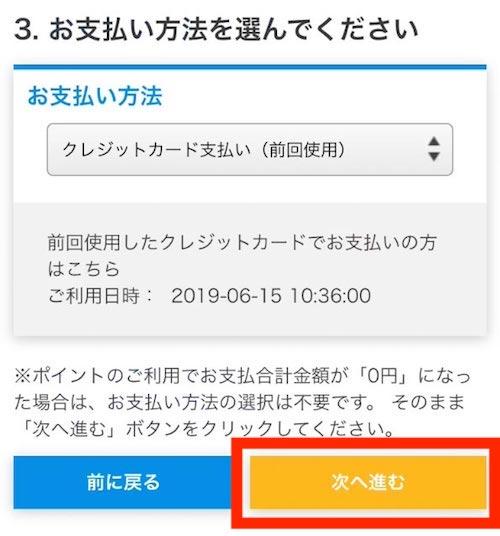 ピュリナワン_ミックスフーディング_お申込み画面の手順6