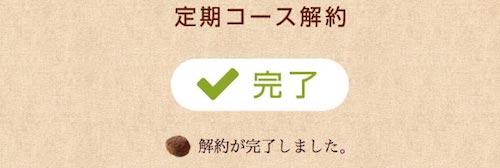 モグニャンキャットフード定期便の解約方法_画面解説_4