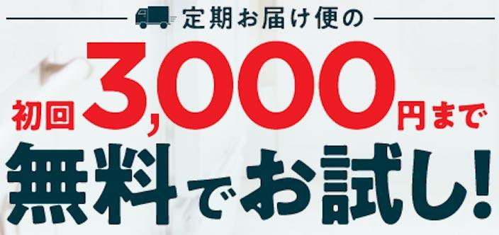 【最安値の方法】「3,000円分無料お試し」のお申し込み方法を画像入りでわかりやすく解説
